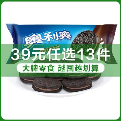 【39元任選13件】億滋奧利奧 原味 巧克力味夾心餅干58g 包裝 休閑零食 辦公室零嘴