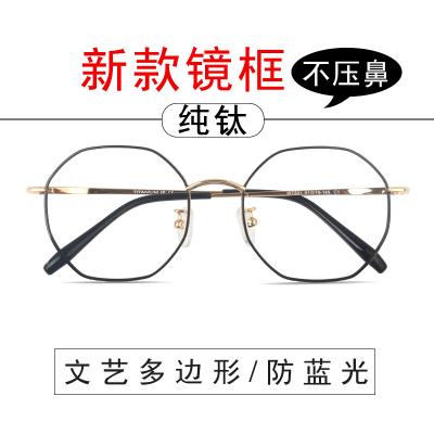 纯钛多边形眼镜防蓝光眼镜框超轻眼镜架女式可配变色镜801
