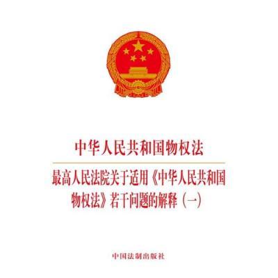 中華人民共和國物權法   最高人民法院關于適用《中華人民共和國物權法》若干問題的解釋(一)