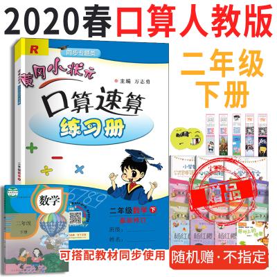 新版2020春黃岡小狀元口算速算練習冊二年級數學下冊R(人教版)加減乘除練習