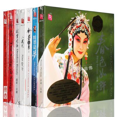 正版發燒碟 伶歌1-2/粉墨是夢1-2/小曲兒/春色如許/姹紫嫣紅 7CD