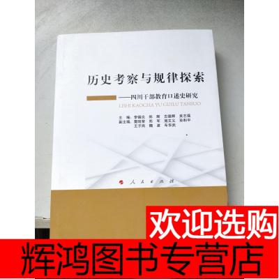 历史考察与规律探索:四川干部教育口述史研究