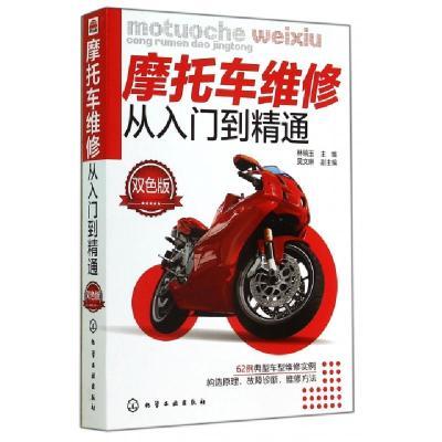 正品保證摩托車維修從入門到精通(雙色版)林瑞玉9787122210876