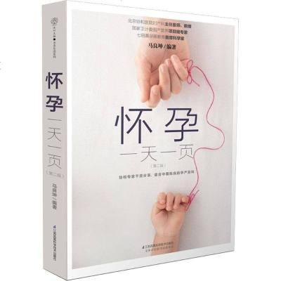 0704【新华正版】 怀孕一页孕期书籍大全 怀孕书籍胎教故事书 孕妇书籍十月怀胎全套知识 胎教书