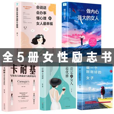 5冊女人必看的書 做內心強大的女人最優雅就是要有氣質淡定的女人最幸福 卡耐基寫給女人一生的忠告適合女性成功勵志書籍