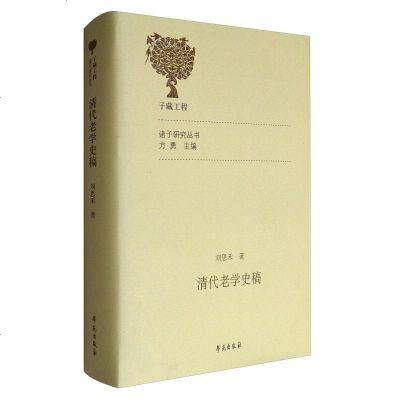 0902《清代老學史稿》