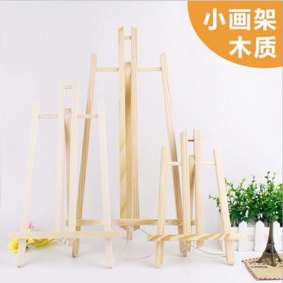 桌面台式迷你梯形画架木质桌面小画架展示架台式画架