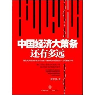 中國經濟大蕭條還有多遠劉軍洛9787508629117中信出版社,中信出版集團