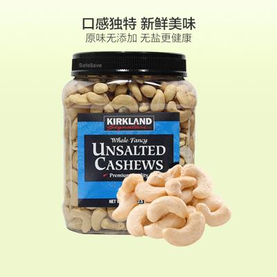 【无盐】科克兰(KIRKLAND)无调味腰果 1.13kg/罐 柯克兰 美国进口腰果健康 送礼坚果礼盒