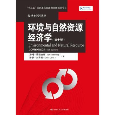 環境與自然資源經濟學(第十版)(經濟科學譯叢)