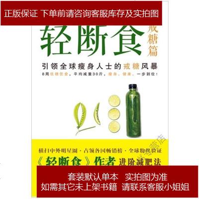 轻断食:戒糖篇 (英)麦克尔·莫斯利 博士 北京联合出版公司 9787559603623
