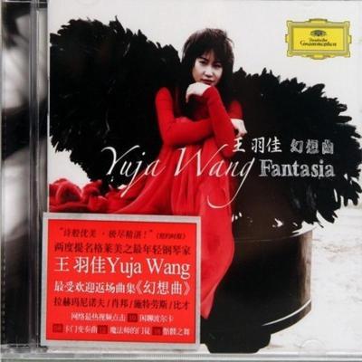 正版 王羽佳:幻想曲 CD 2012專輯鋼琴曲 再版 古典音樂車載碟片
