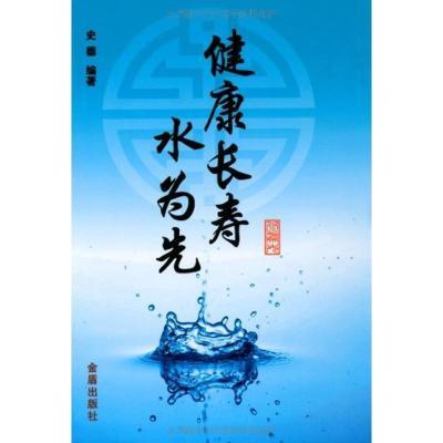 1WX健康长寿水为先