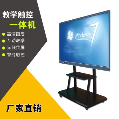 多視彩 (DUOSHICAI)55英寸會議一體機觸控多媒體觸摸屏平板查詢機電子白板顯示器壁掛幼兒園學校黑板教育電腦