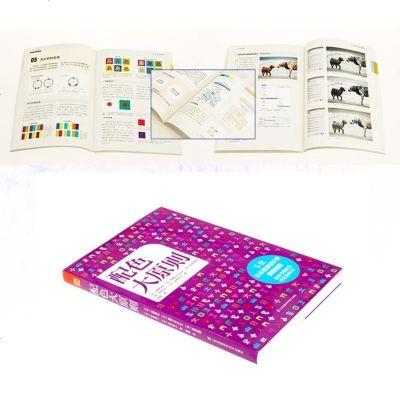 優惠 配色大原則 設計書建筑室內設計服裝網頁藝術設計師視覺陳列搭配師配色理論色彩搭配參考書色彩分類法色彩心理學設