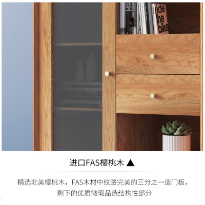 顧致北歐書柜儲物柜餐邊柜櫻桃木置物架實木斗柜玻璃可定制小書柜