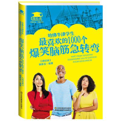 哈佛牛津學生X喜歡的1000個爆笑腦筋急轉彎 暢銷書籍 正版 科普哈佛牛津學生最喜歡的1000個爆笑腦筋急轉彎