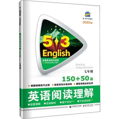 曲一线科学备考 5·3中考英语 阅读理解150+50篇 7年级 2020版 曲一线 编 文教 文轩网