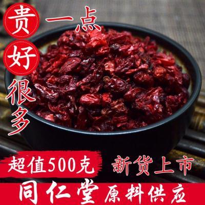 同仁堂材花茶山茱萸精选特级无核肉厚山萸肉干枣皮山芋肉500g