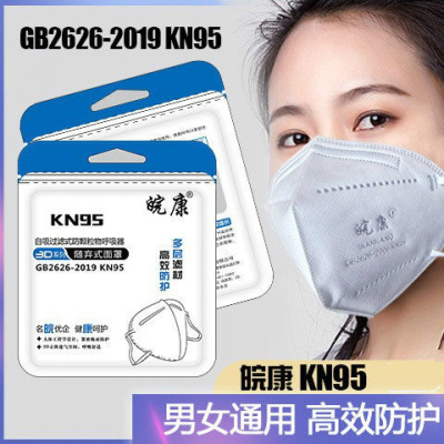【皖康KN9510只裝】N95口罩KN防飛沫防毒防塵透氣無呼吸閥男女95非一次性口罩N95