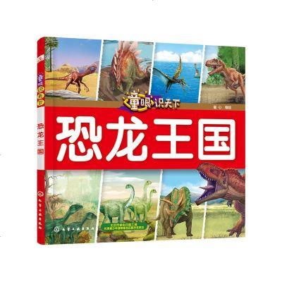 1010童眼识天下——恐龙王国