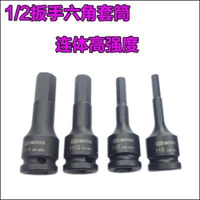 法耐(FANAI)套头1/2内六角H6H8连体套筒风炮头 12.5mm气动扳手外六角螺丝拆装 H8【8mm】