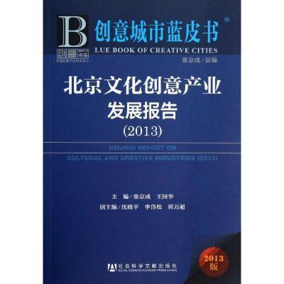 正版 北京文化创意产业发展报告 张京成,王国华 编 社会科学文献出版社 9787509751848 书籍
