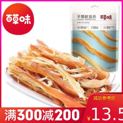 百草味 海味即食 手撕魷魚條 80g 休閑零食魷魚絲特產小吃海鮮食品原味袋裝滿減