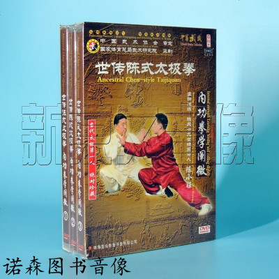 原裝正版 陳小旺 世傳陳式太極拳 內功拳學闡微 3DVD 中/英文