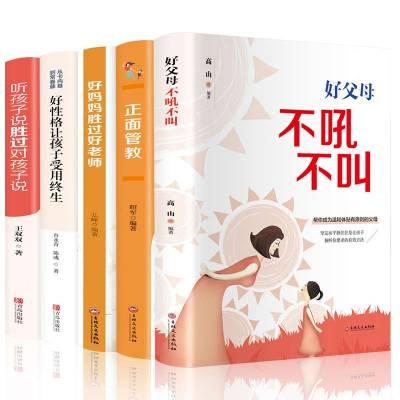 好性格让孩子受用终生听孩子说胜过对孩子说 全套5册儿童心理学养育男女孩家庭教育孩子的育儿书籍父母必读
