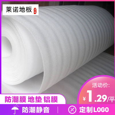 莱诺地板 地垫防潮垫防潮膜 地板膜各种包装用膜印LOGO定做铝膜地热膜 2mm厚白膜