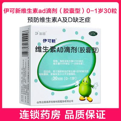1盒30?!恳量尚戮S生素ad滴劑(膠囊型) 0-1歲30粒 兒童嬰幼兒AD用于預防維生素A及D缺乏癥 膠囊劑 小兒維礦