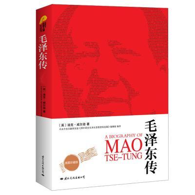 毛澤東傳(最新插圖全譯本,迪克·威爾遜代表作)