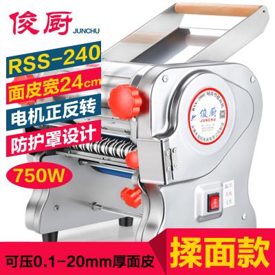 俊厨RSS-240不锈钢压面机揉面机家用商用电动全自动面条机厨具多功能切面机饺子皮馄饨皮机擀面皮机制面机挂面宽窄圆轧面机