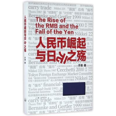 人民幣崛起與日元之殤(精)