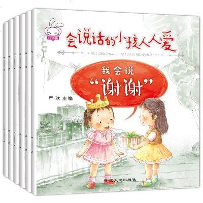 育儿宝(Yu Er Bao)儿童绘本故事书2-3-4-5-6岁幼儿园宝宝启蒙读物礼貌用语早教书籍