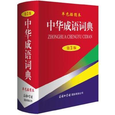 中華成語詞典(第3版,單色插圖本) 9787801038111