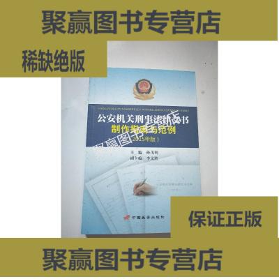 正版9层新 公安机关刑事法律文书制作指南与范例 2015年版