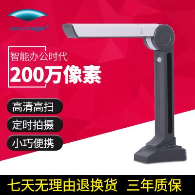 良田(eloam)高拍仪S200L便携式扫描仪200万像素A4幅面医药连锁远程申方专用