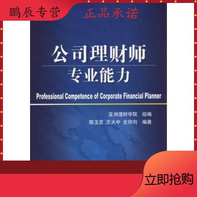 公司理財師專業能力9787111571476