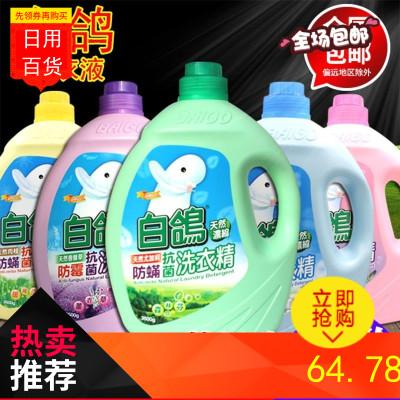 台湾白鸽洗衣液3500g防螨防霉抗菌不含荧光剂洗衣精 邮