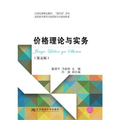 價格理論與實務(第五版)