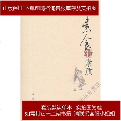 素食有素質 張弛 經濟科學出版社 9787514129236