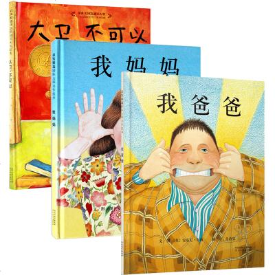 我爸爸我媽媽大衛不可以全套3冊啟發精選硬殼精裝兒童繪本3-6-8-10歲幼兒圖畫幼兒園一二年級課外閱讀物寶寶故事書故