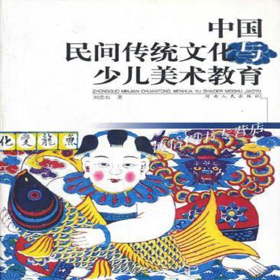 正版中国民间传统文化与少儿美术教育/刘忠红著/河南人民出版社河