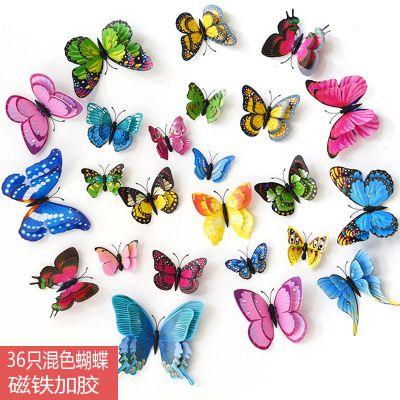 【精品特賣】墻面3d立體仿真蝴蝶墻貼客廳臥室墻上裝飾品兒童房貼畫冰箱貼自粘 【裝】36只 【雙層】彩虹磁鐵送膠