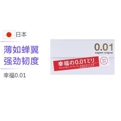 【001的薄】Sagami Original 相模 幸福001超薄避孕套 5個/盒 日本進口 超薄款