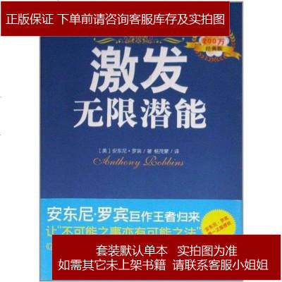 激发无限潜能 [美]安东尼·罗宾 中国城市出版社 9787507428162