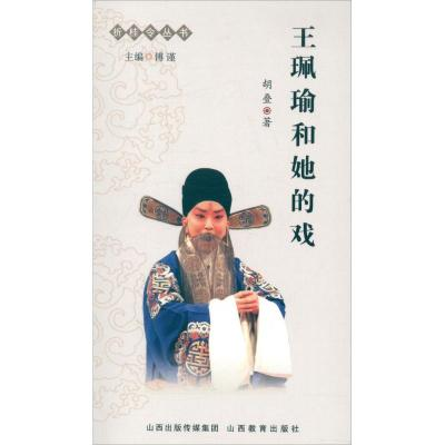 王佩瑜和她的戲 胡疊 著作 藝術 文軒網