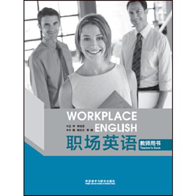 职场英语教师用书